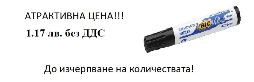 МАРКЕР БЯЛА ДЪСКА BIC 1701 ЧРН