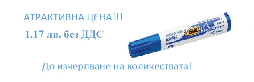 МАРКЕР БЯЛА ДЪСКА BIC 1701 СИН