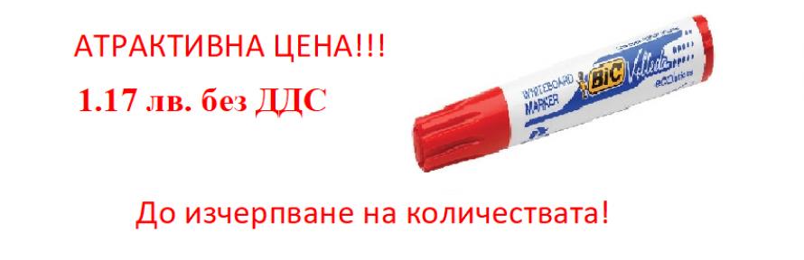 МАРКЕР БЯЛА ДЪСКА BIC 1701 ЧЕРВЕН